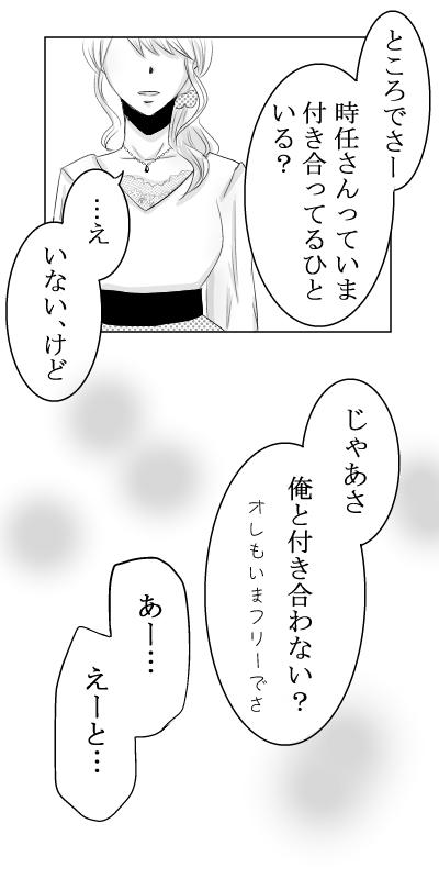 無料 恋愛 漫画 小